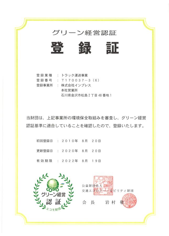 グリーン経営認証登録証
