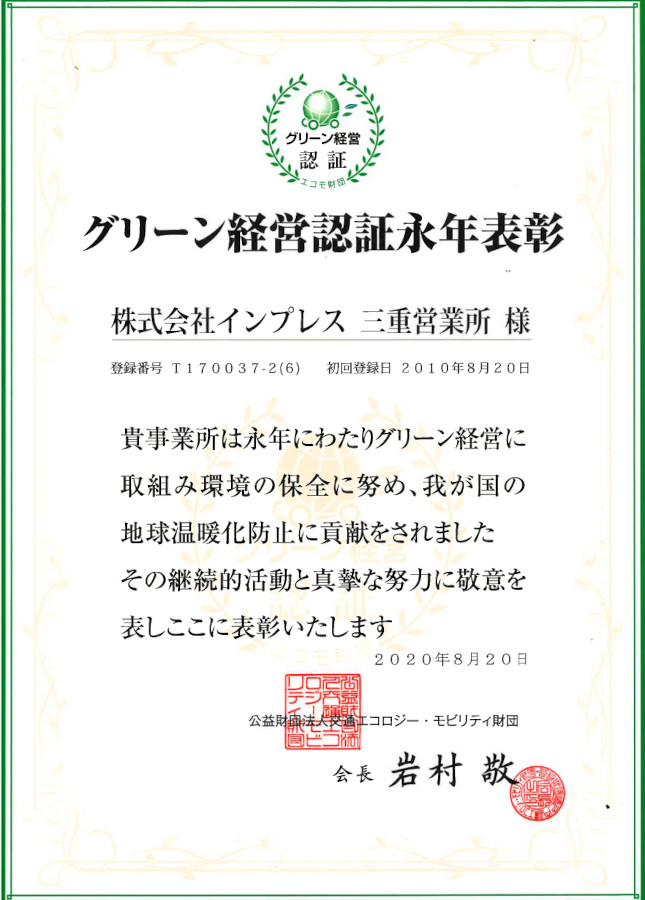 グリーン経営認証永年登録表彰