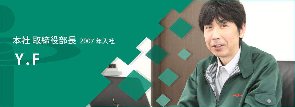 福田 由紀夫